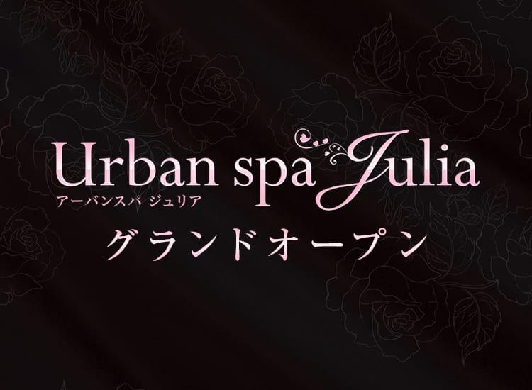 Julia - 熊本市内