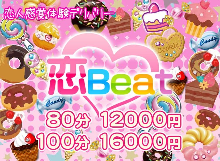 恋Beat - 福島市近郊