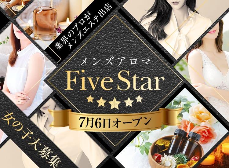 メンズアロマ FiveStar - 熊本市内