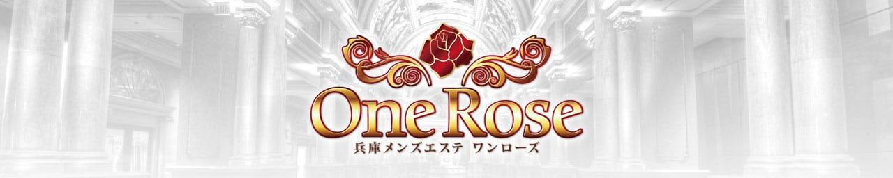 One Rose 神戸三宮メンズエステ - 神戸・三宮