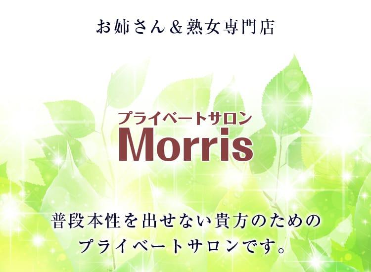 Morris(モリス) - 五反田