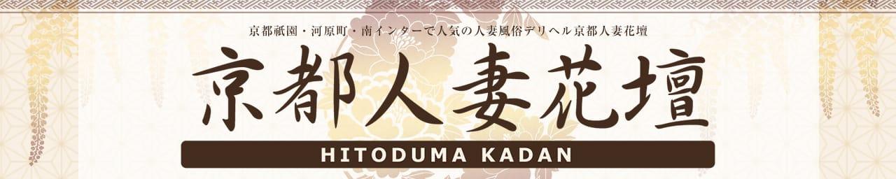 京都人妻花壇 - 伏見・京都南インター