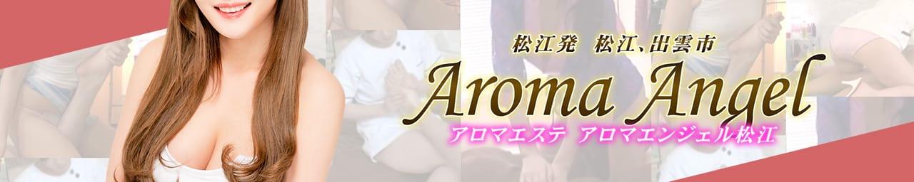 Aroma Angel(アロマエンジェル)