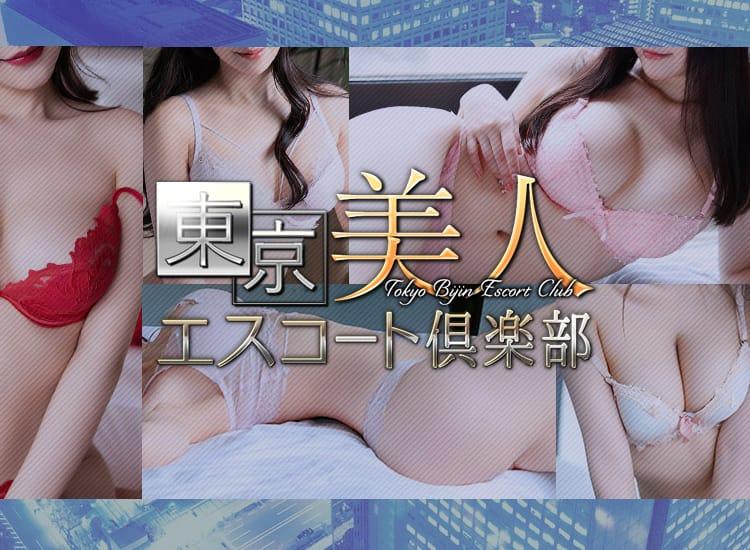 東京美人エスコート倶楽部 - 新橋・汐留