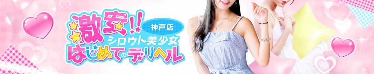 激安‼️シロウト美少女‼️はじめてのデリヘル 神戸店 - 神戸・三宮
