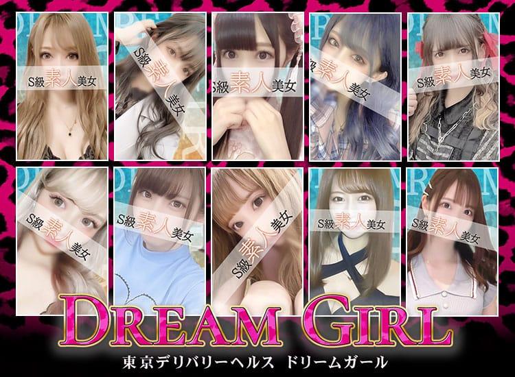 Dream Girl - 日暮里・西日暮里