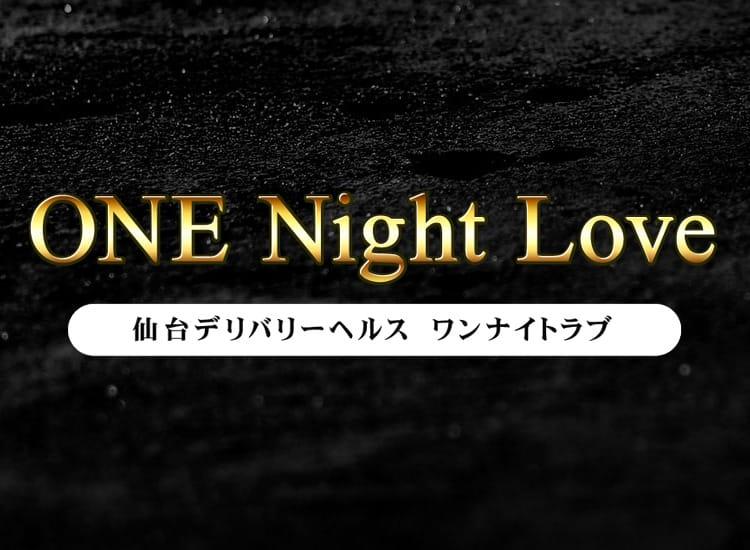 ONE Night Love - 石巻