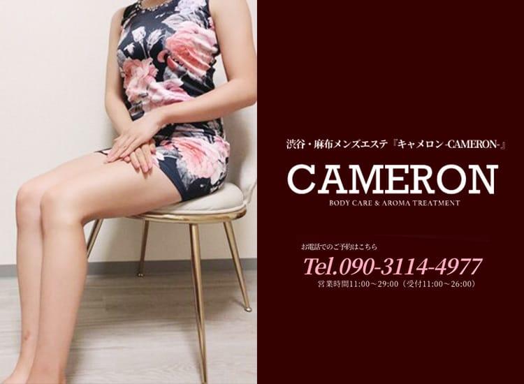 キャメロン - 渋谷