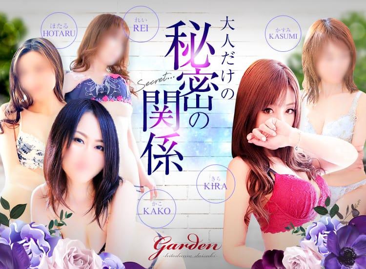 ガーデン -人妻ダイスキ- - 春日井・一宮・小牧