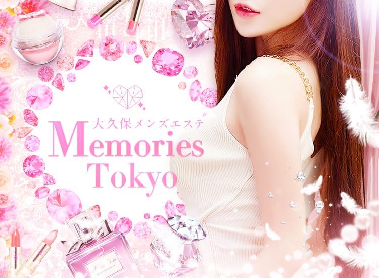 Memories Tokyo - 大久保・新大久保