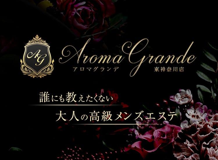 アロマグランデ東神奈川店 - 横浜