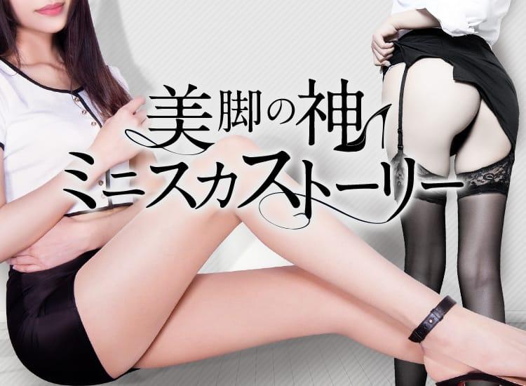 美脚の神!ミニスカストーリー - 上野・浅草