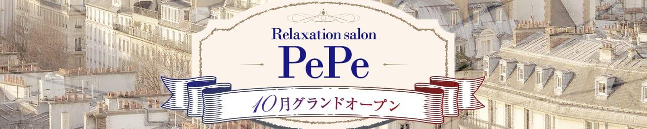 Relaxation salon PePe - 福岡市・博多
