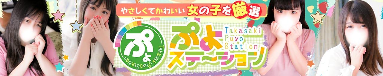 ぷよステーション 高崎店
