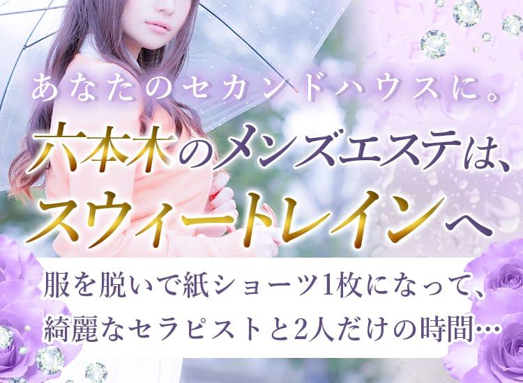 スウィートレイン - 六本木・麻布・赤坂