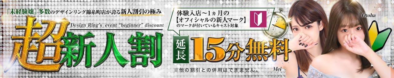 東京デザインリング錦糸町店(FC) その3