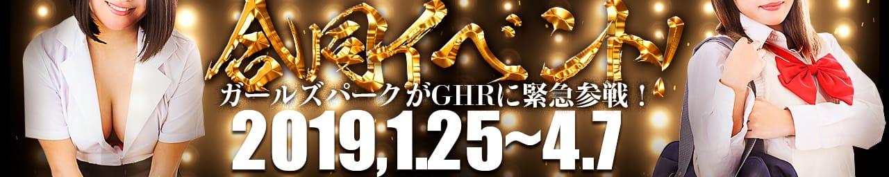 GHR(ジーエイチアール)