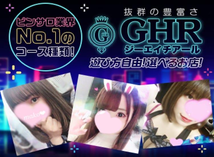 GHR(ジーエイチアール) - 五反田