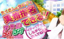 学校でGO!GO!京橋校 - 京橋