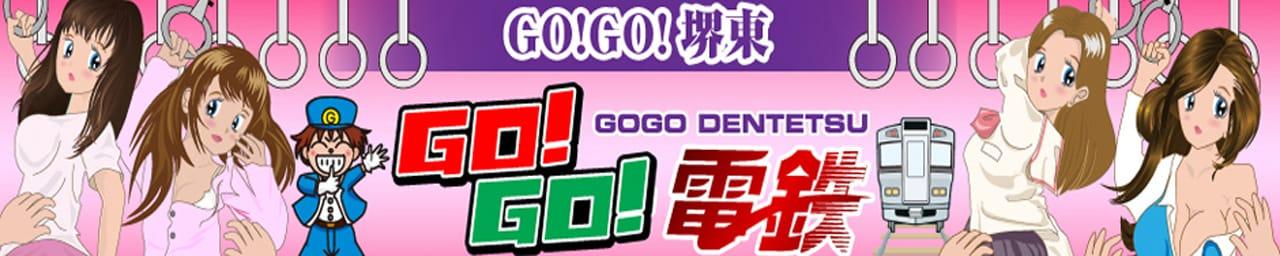 GO!GO! 堺東店