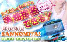 GO!GO!三宮店 - 神戸・三宮