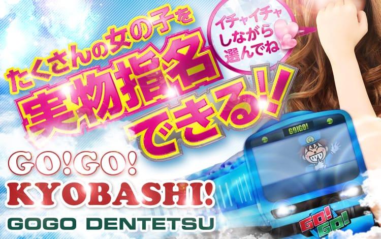 GO!GO!電鉄 京橋駅 - 京橋