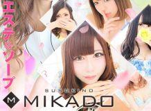 VIP SOAP MIKADO - 札幌・すすきの