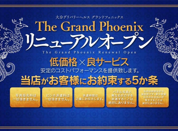 The Grand Phoenix - 大分市近郊