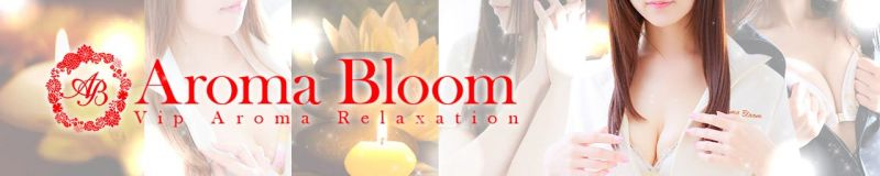 Aroma Bloom(アロマブルーム) - 熊本市近郊
