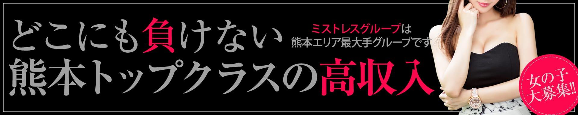 熊本デリヘル ミストレスグループ その2