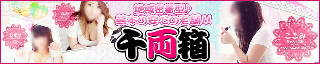 熊本無修正 コスプレ専門 デリバリーヘルス 千両箱