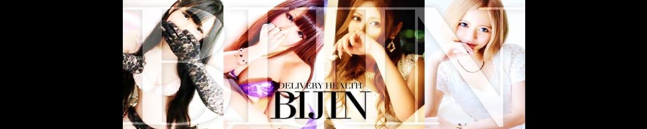BIJIN(びじん)