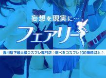 【おススメ】フェアリー(香川最大級コスプレ専門店) - 高松