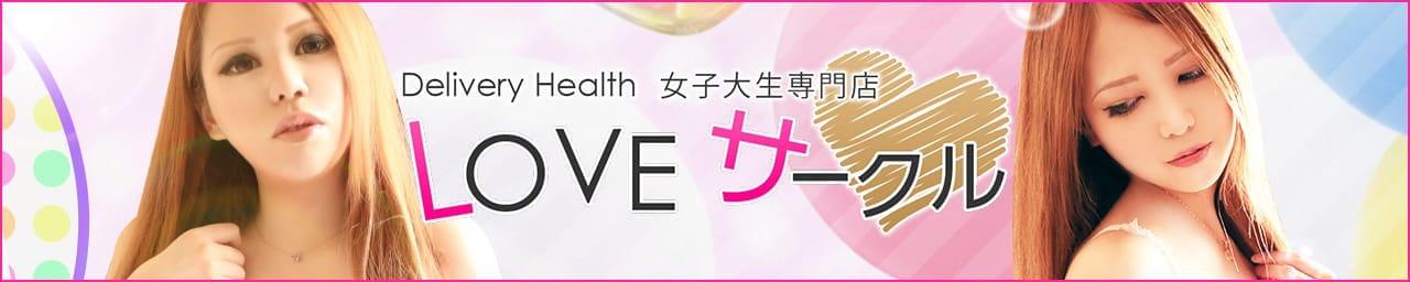 女子大生専門店 Love circle (ラブ サークル)