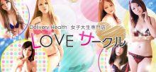女子大生専門店 Love circle (ラブ サークル) - 周南