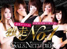 ギャルズネットワーク滋賀 - 大津・雄琴