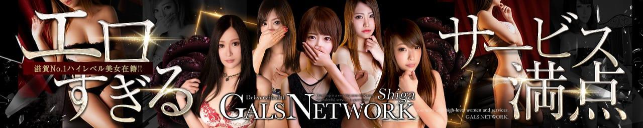 ギャルズネットワーク滋賀