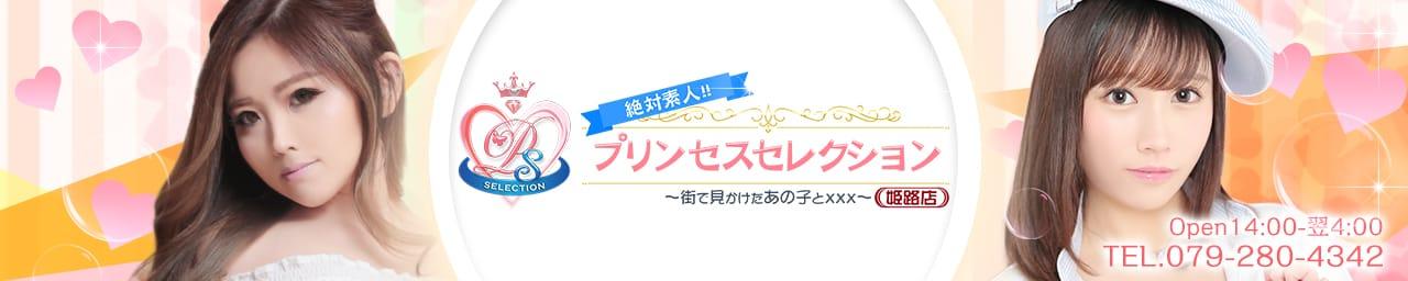 プリンセスセレクション姫路