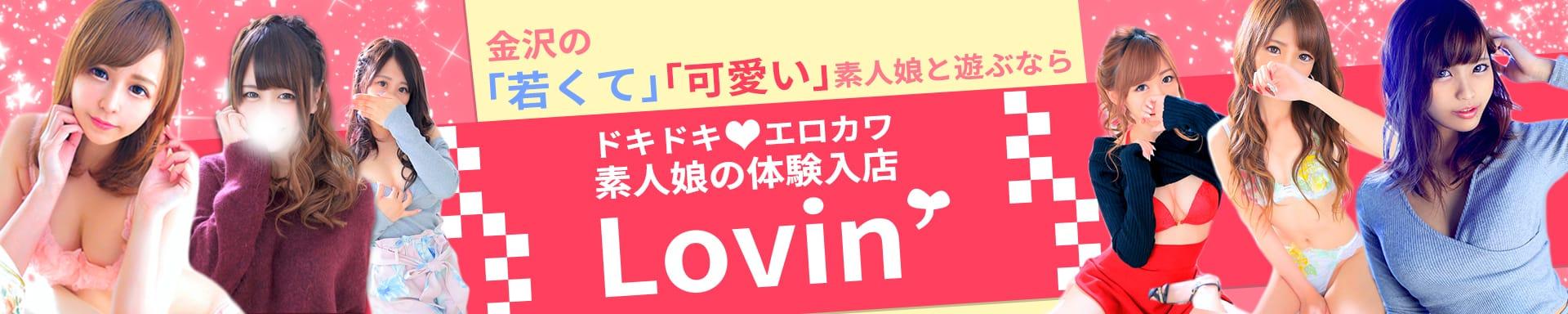 Lovin'(ラヴィン)~ドキドキ♡エロカワ素人娘の体験入店