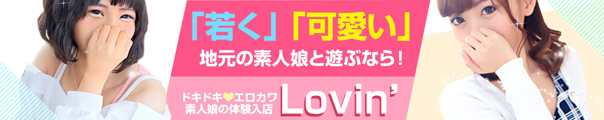 Lovin'(ラヴィン)~ドキドキ♡エロカワ素人娘の体験入店 その3