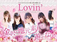 Lovin'(ラヴィン)~ドキドキ♡エロカワ素人娘の体験入店 - 金沢風俗