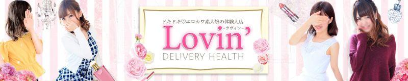 Lovin'(ラヴィン)~ドキドキ♡エロカワ素人娘の体験入店 - 金沢
