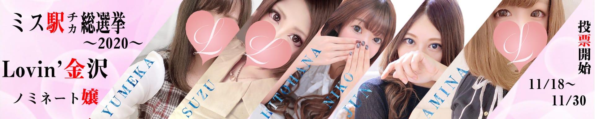 Lovin'(ラヴィン)~ドキドキ♡エロカワ素人娘の体験入店 その2