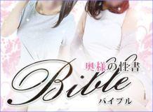 BIBLEバイブル~奥様の性書~ - 上田・佐久