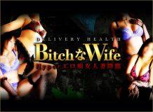 BitchなWife - 金沢