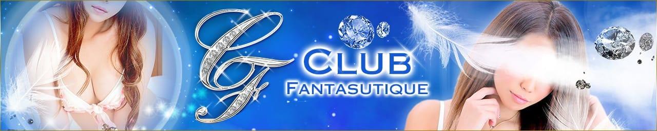 Club Fantastic
