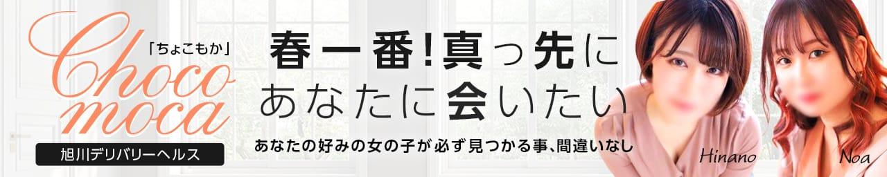 ちょこMOCA - 旭川