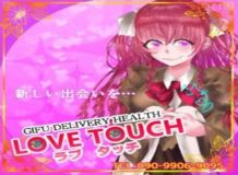 LOVEタッチ - 岐阜県その他