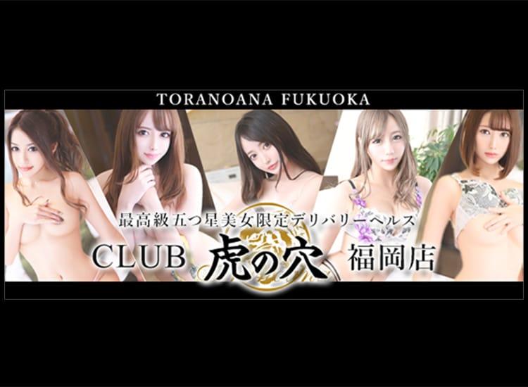 CLUB 虎の穴 福岡 - 福岡市・博多