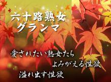 六十路熟女グランマ - 中洲・天神